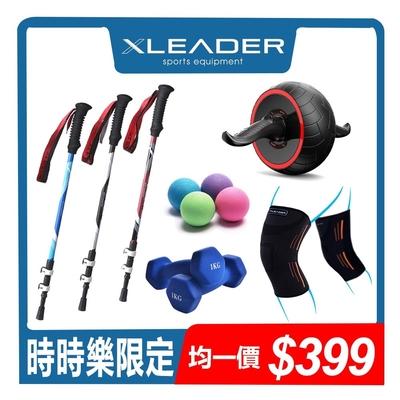 【時時樂限定均一價$399】Leader X 運動用品/護具(多款)