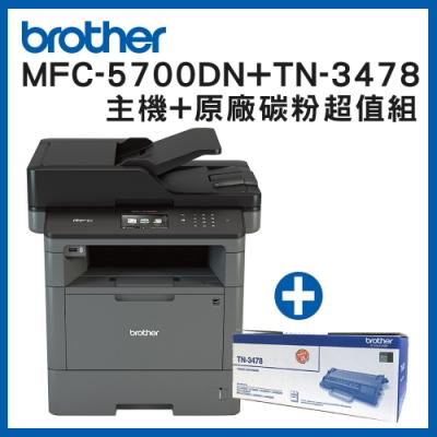 Brother MFC-L5700DN 商用黑白雷射複合機+TN-3478原廠碳粉匣