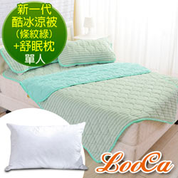 LooCa 新一代酷冰涼被1入-單人4x5尺(條紋綠)+舒眠枕x1