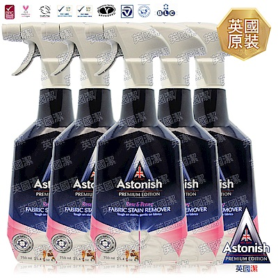 Astonish英國潔 噴即淨衣物強效清潔劑 5瓶 (750mlx5)