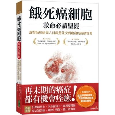 餓死癌細胞救命必讀聖經:讓醫師和研究人員震驚並受到啟發的抗癌寶典