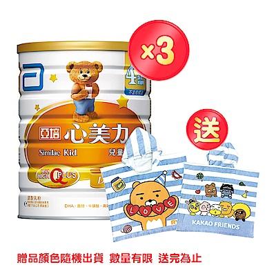 亞培 心美力 4號High Q Plus(1700gx3罐)