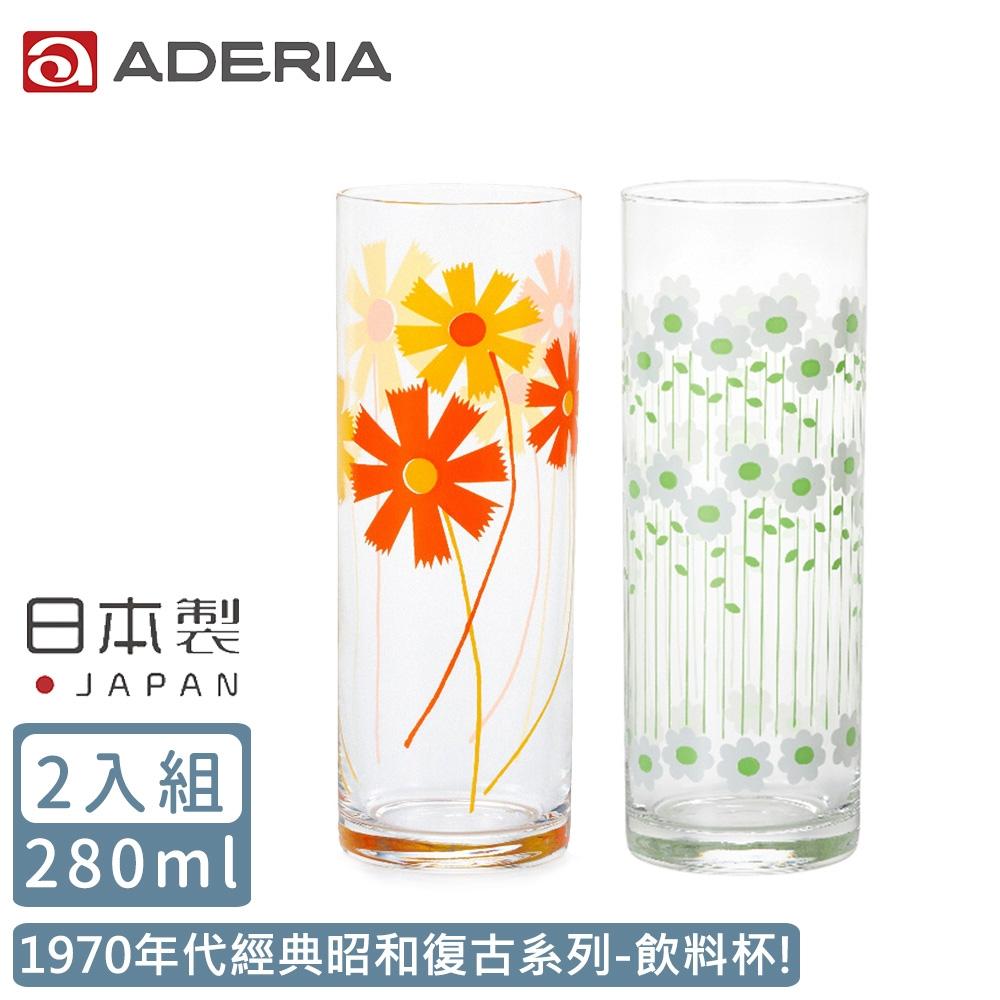 ADERIA 日本製昭和系列復古花朵玻璃飲料杯280ML-2入/組(菊花+雛菊)