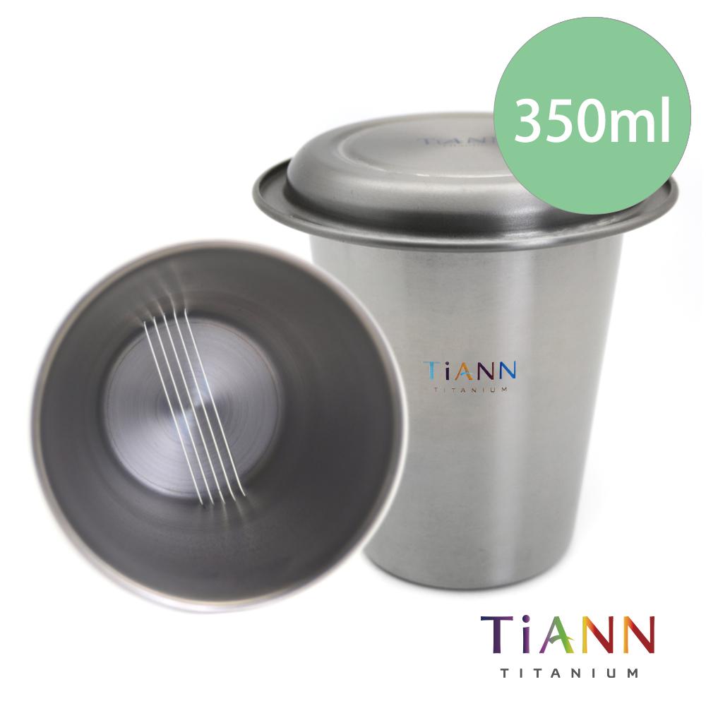 TiANN純鈦餐具 簡約泡茶組 (單層濾茶杯350ml+鈦杯蓋)