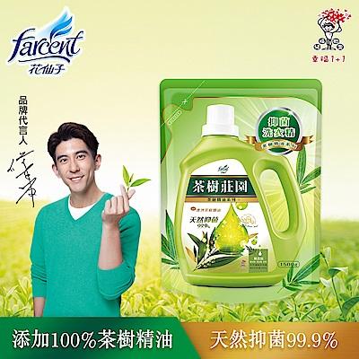 茶樹莊園 茶樹天然濃縮抗菌洗衣精補充包 1500g