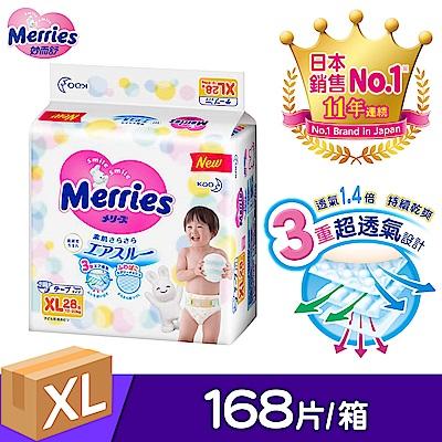 妙而舒 金緻柔點透氣紙尿褲(XL) 28片X6包/箱