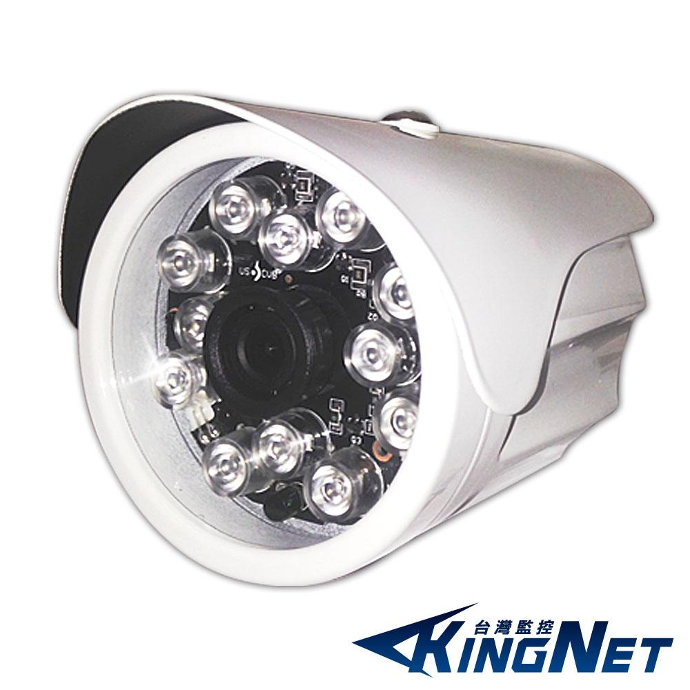 監視器攝影機 KINGNET HD 1080P 防水槍型 紅外線加強版