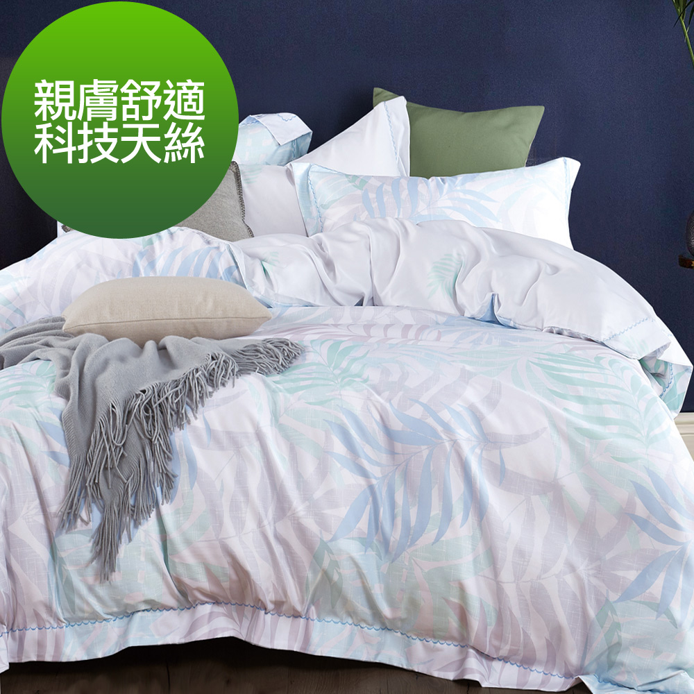 La Lune 裸睡親膚科技天絲單人床包枕套2件組 倒影