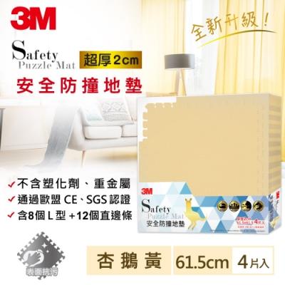 3M 9937E 安全防撞地墊-杏鵝黃(61.5CM)