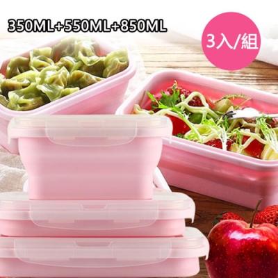 日創優品 環保硅膠摺疊保鮮盒-3入/組