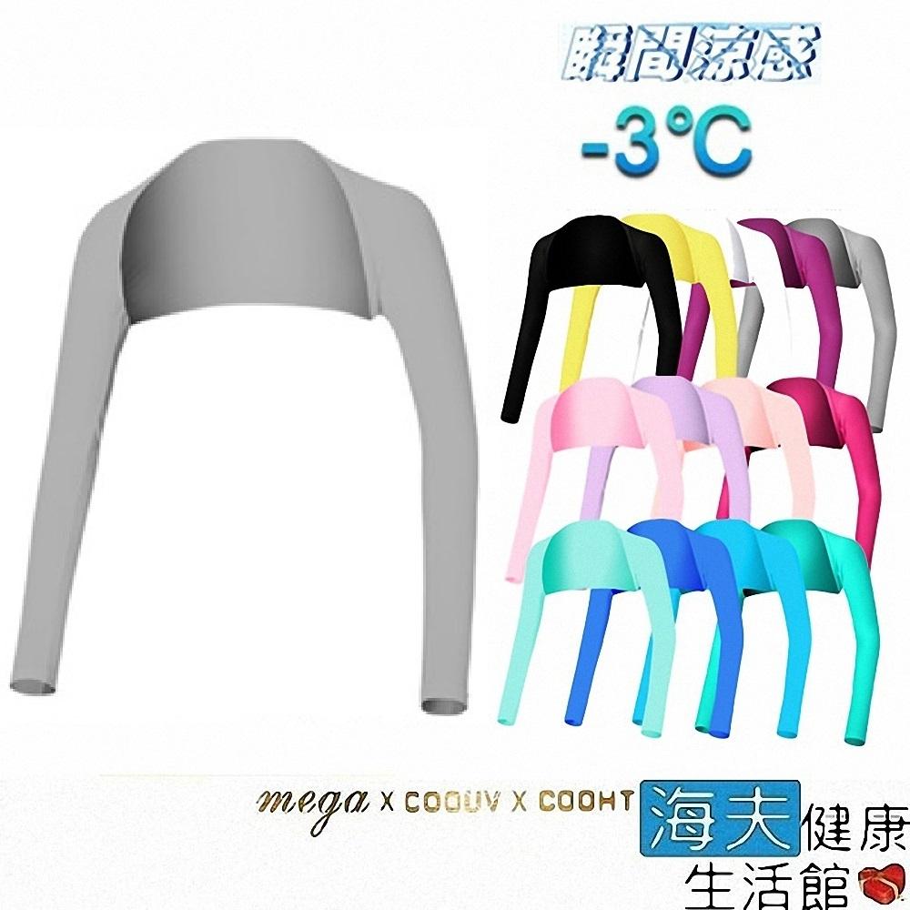 海夫健康生活館 MEGA COOUV 日本技術 抗UV 冰感 防曬 披肩式 袖套_UV-F506