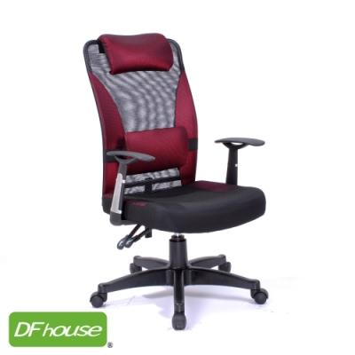 《DFhouse》卡迪亞高品質多功能電腦椅(4色)  70*70*104-115