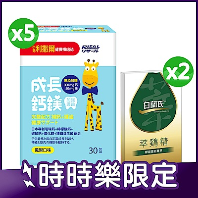 可折價券220【小兒利撒爾】成長鈣鎂 x五盒組買就送白蘭氏萃雞精組
