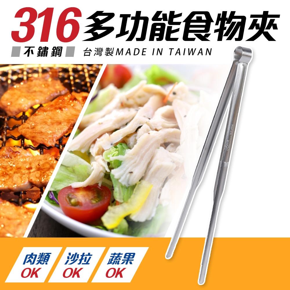 台灣製316不鏽鋼多功能食物夾26cm(分菜公夾)