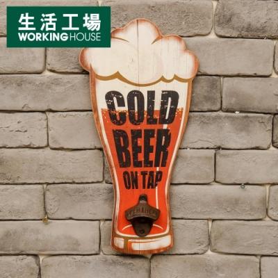 【週年慶↗全館8折起-生活工場】Cold Beer開瓶掛飾