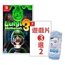 (預購) 路易吉洋樓 3 NS中文版 +遊戲三選二 送枕頭保潔墊