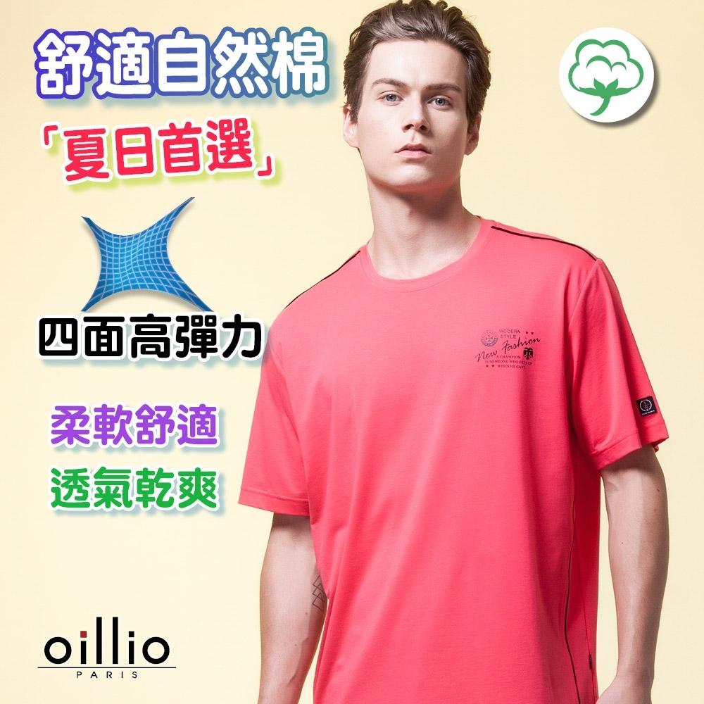 oillio歐洲貴族 男裝 台灣製 大尺碼 全棉萊卡彈力 吸濕排汗 透氣短T恤 紅色