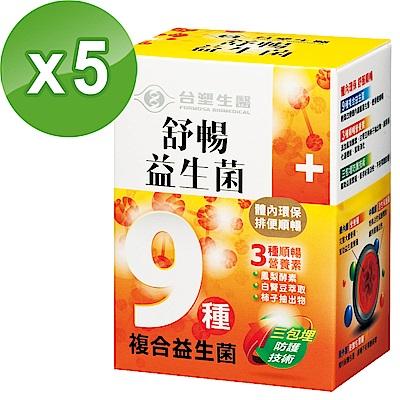 可折折價券後2049-台塑生醫-舒暢益生菌(30包入/盒) 5盒/組