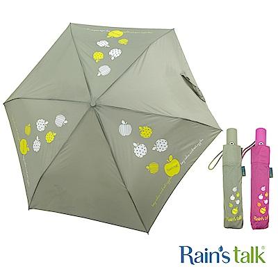 Rains talk 蘋果抗UV三折省力型自動開收傘