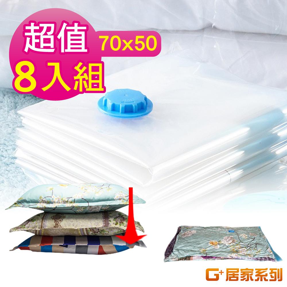 G+居家 真空收納壓縮袋8入(70x50 cm)