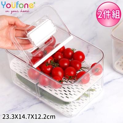 YOUFONE 廚房冰箱透明蔬果可分隔式收纳瀝水保鮮盒兩件組23.3x14.7x12.2