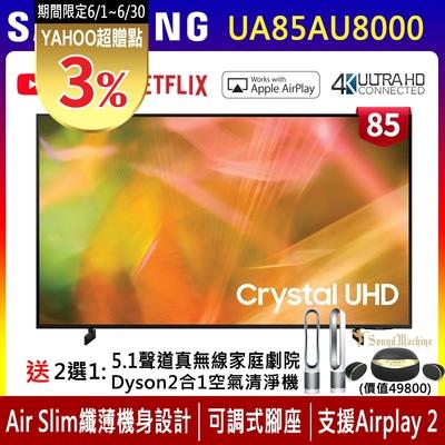 【6/1~30送超贈點3%】SAMSUNG三星 85吋 4K UHD連網液晶電視 UA85AU8000WXZW