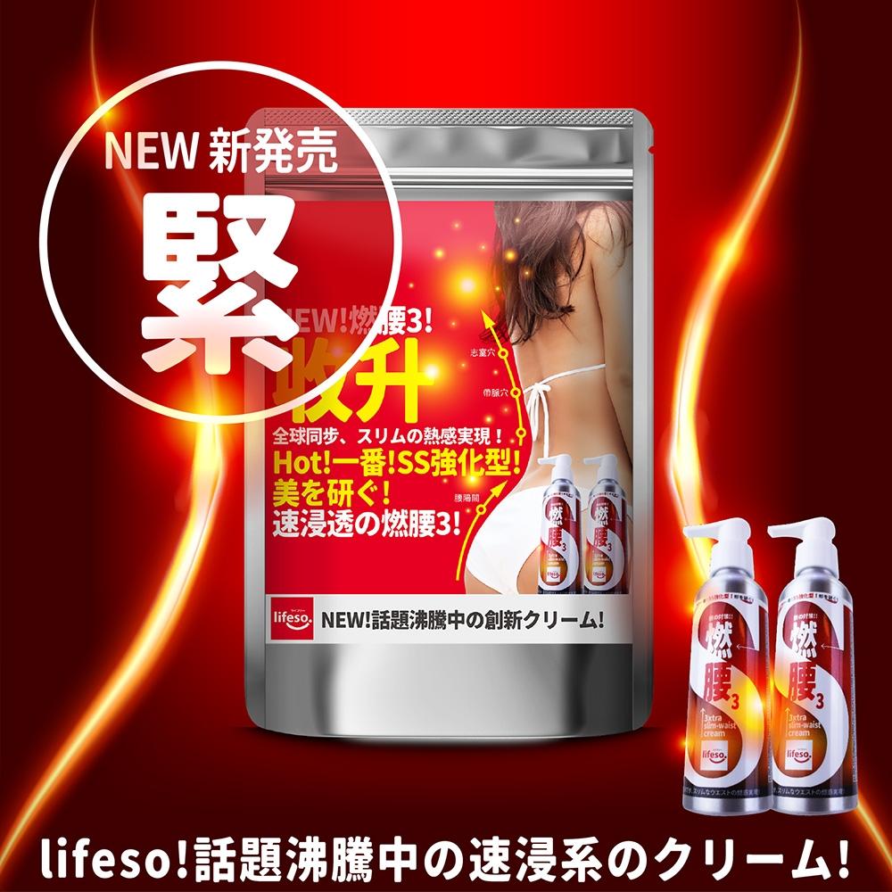 lifeso   燃腰霜(2瓶/組)