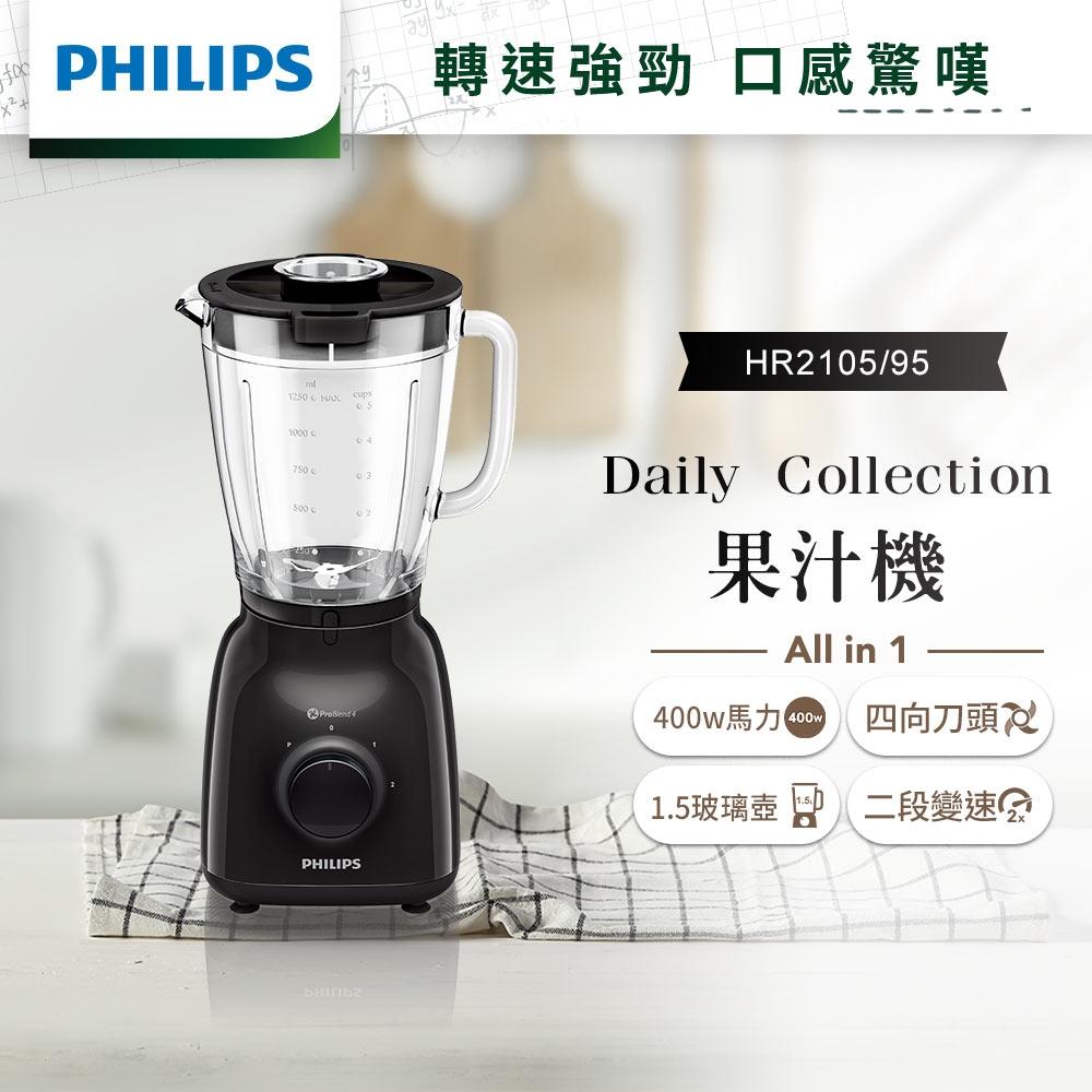 飛利浦PHILIPS Daily Collection果汁機HR2105/95