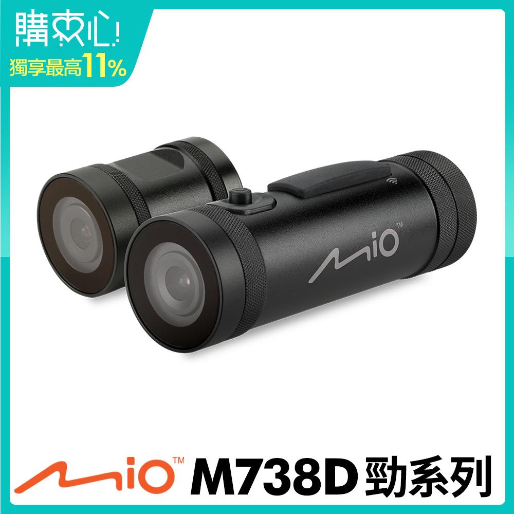 Mio MiVue M738D 勁系列WIFI雙鏡頭 機車行車記錄器-急速配