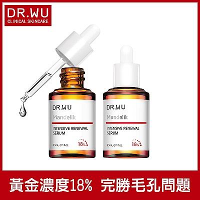 DR.WU杏仁酸亮白煥膚精華18% 30ML*2入