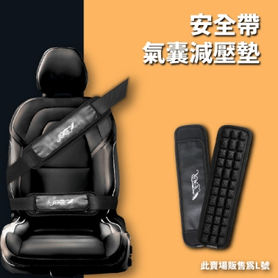 【JFT】安全帶減壓墊 黑色款-L(長) (安全帶|減壓按摩|通用設計|透氣不悶熱|防滑設計|分解緩衝30%)