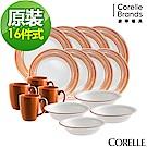CORELLE康寧 玩色系列餐盤16件組-陽光澄橘