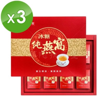 華陀扶元堂 冰糖純燕窩禮盒3盒(8瓶/盒)-效期2021.10.27
