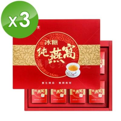 華陀扶元堂 冰糖純燕窩禮盒3盒(8瓶/盒)-有效期限2021.10.27