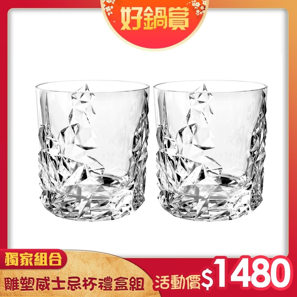 【NACHTMANN】雕塑威士忌杯-Sculpture(禮盒組)