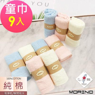 純棉素色緞條童巾(超值9條組) MORINO