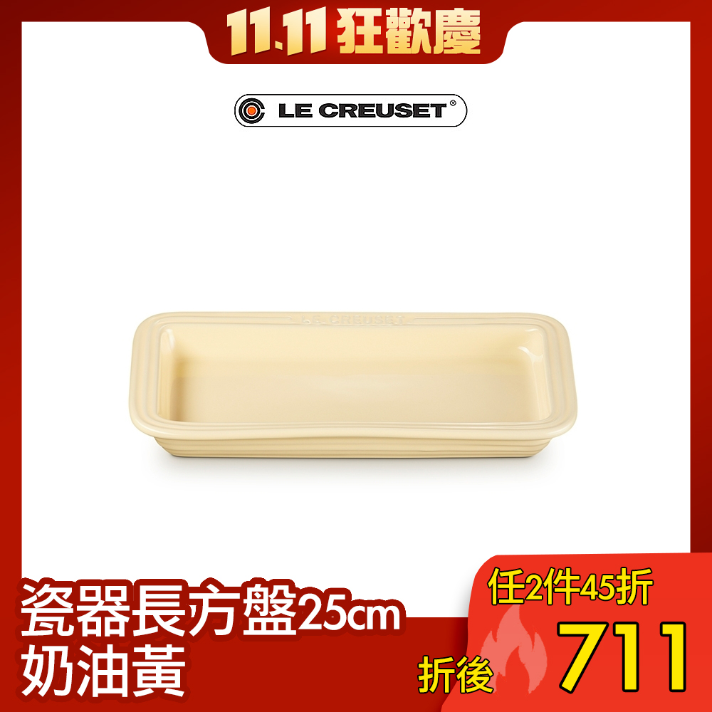 [任2件45折] LE CREUSET 瓷器長方盤25cm-奶油黃