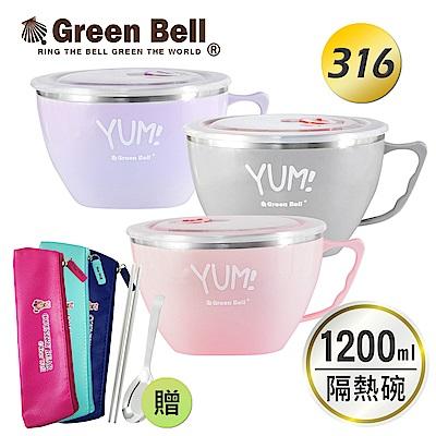 GREEN BELL綠貝YUM316不鏽鋼隔熱泡麵碗(贈餐具組)