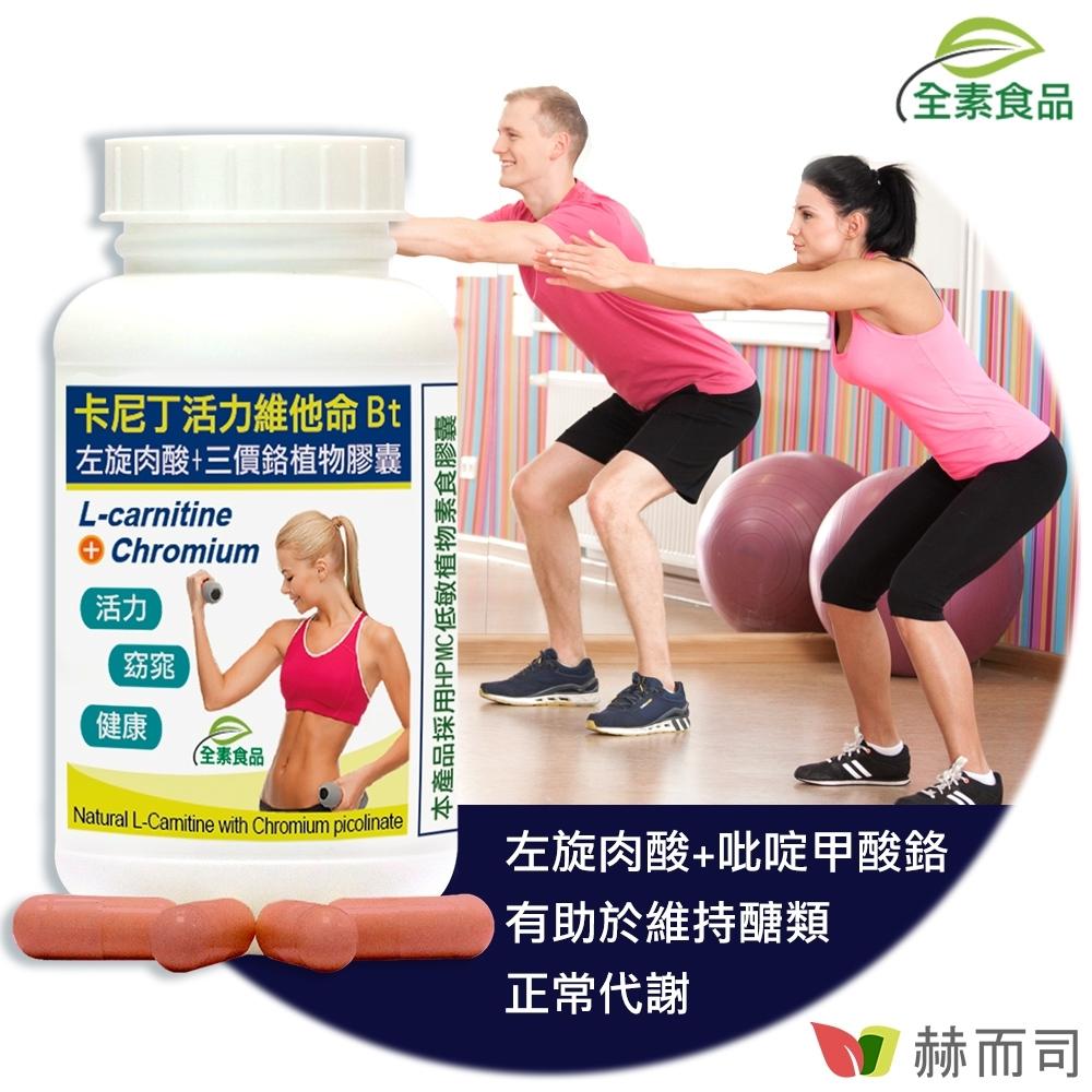 赫而司 卡尼丁左旋肉酸/肉鹼(60顆/罐)天然胺基酸+鉻元素全素食膠囊,促進新陳代謝、維持醣類正常代謝