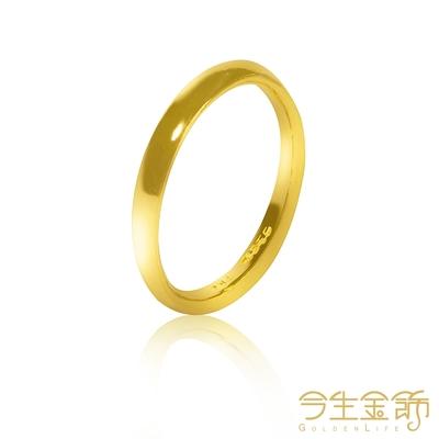 今生金飾 金生金飾戒-細 黃金戒指