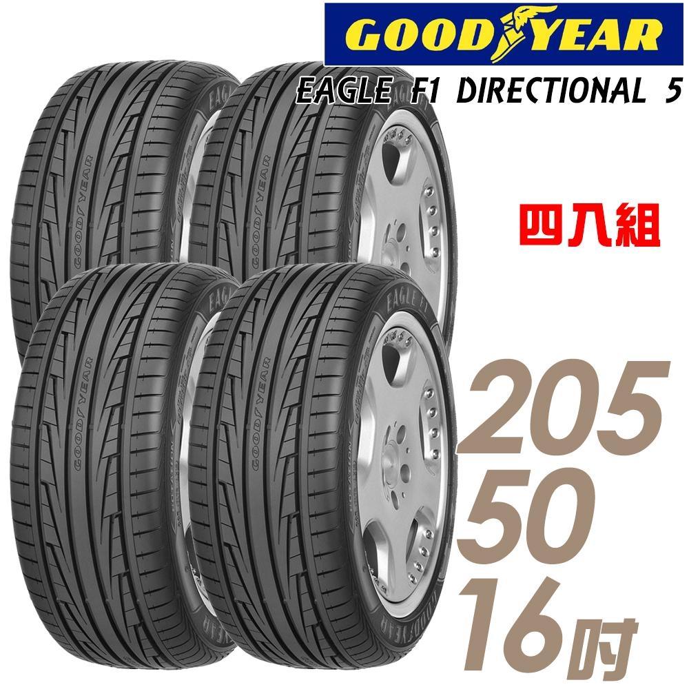 【固特異】F1D5 EFD5 運動操控輪胎_四入組_205/50/16吋