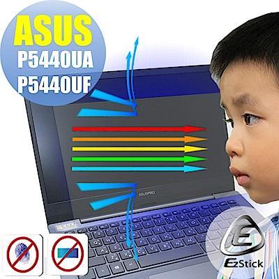 EZstick ASUS P5540UF P5540UA 專用 防藍光螢幕貼