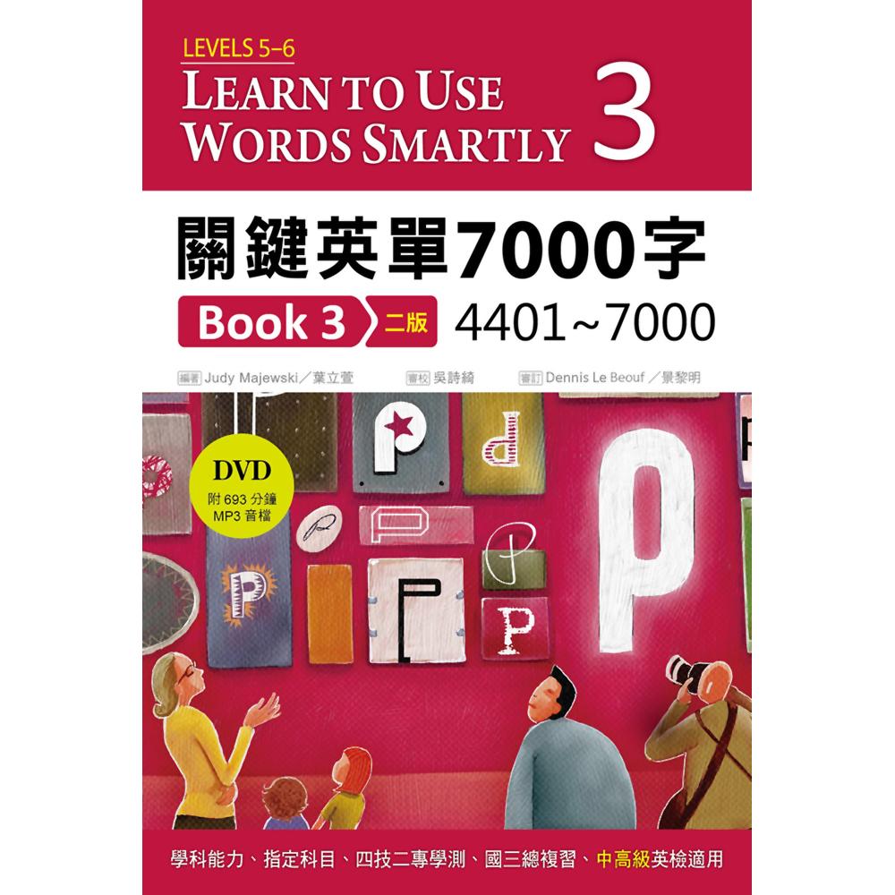 關鍵英單7000字 Book 3:4401-7000(32K+DVD附693分鐘MP3)