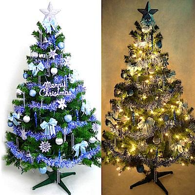 摩達客 8尺豪華版裝飾綠聖誕樹+藍銀色系配件組+100燈鎢絲樹燈清光5串