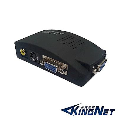 監視器材 - KINGNET AV轉VGA訊號轉換 雙功能 監視器轉接到LCD電腦液晶螢幕