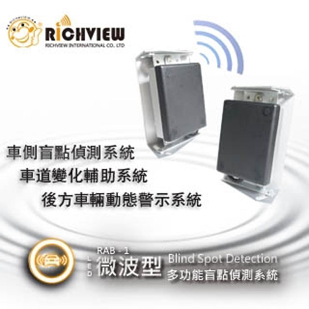 大吉國際 RICHVIEW 盲點偵測系統 BSD BSM 車規等級 微波型偵測系統 車得適
