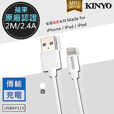 KINYO 2M/2.4A Lightning充電傳輸線(USBAP113)