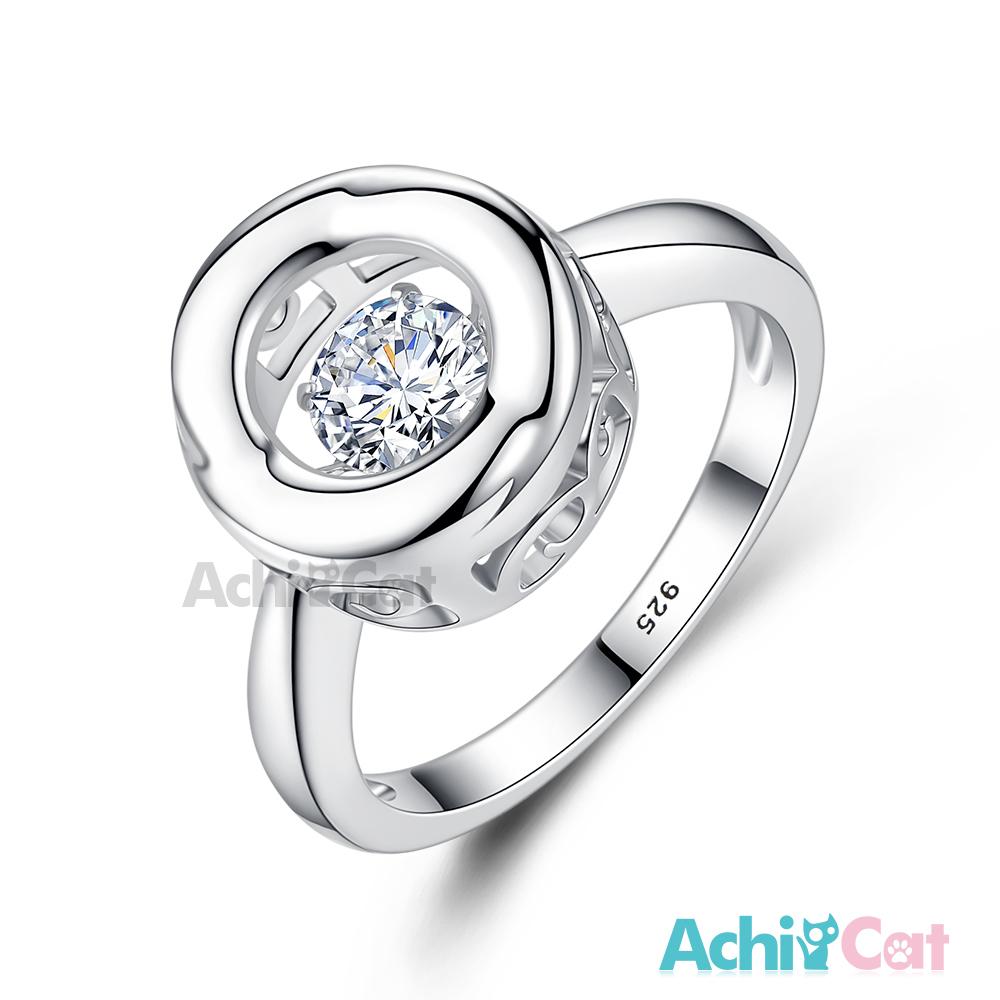 AchiCat 925純銀 跳舞的戒指 圓滿人生 跳舞石