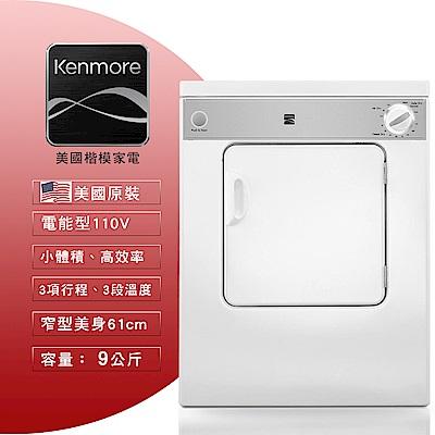 【美國楷模Kenmore】9KG 直立式乾衣機 84422