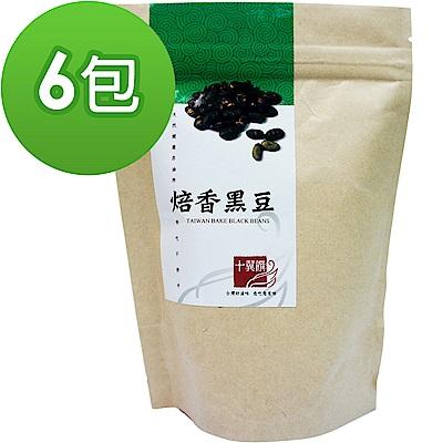 十翼饌 焙香黑豆(110g)x6